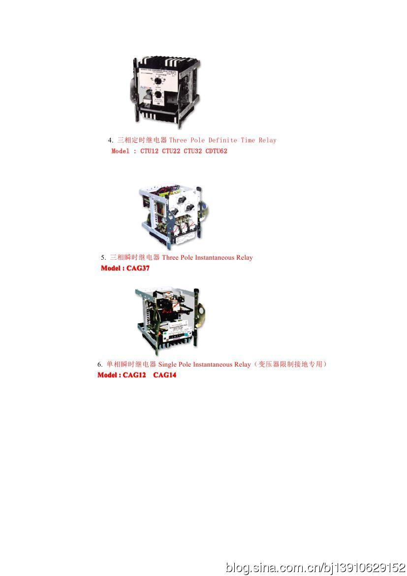 areva  uff0f alstom  u963f u5c14 u65af u901a u673a u7535 u7ee7 u7535 u5668electromechanical relays